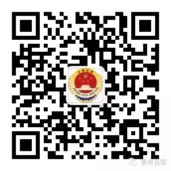 晋中检察微信公众号