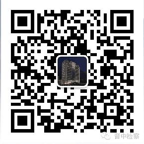 晋中民行检察微信公众号