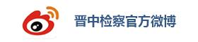 晋中检察官方微博